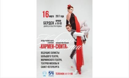 Ведущие звезды отечественного балета - в Бердске!