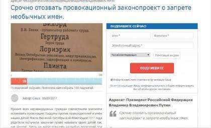 Скриншот петиции