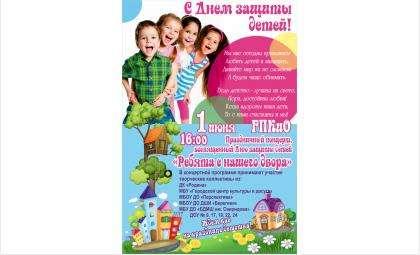 1 июня в парке в Бердске состоится праздник для детей