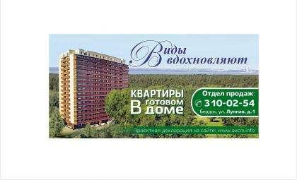 Квартиры в готовом доме в Бердске - виды вдохновляют! Выгода впечатляет!