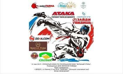 В Бердске состоится традиционный турнир по рукопашному бою