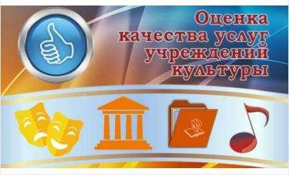 Оцените качество культурных услуг в Бердске