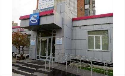 Дополнительный офис «Бердский» Новосибирского филиала Банка ВТБ