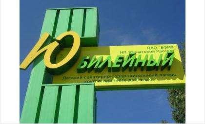 Сотрудник пищеблока в июне заразил детей в лагере «Юбилейный» в Бердске