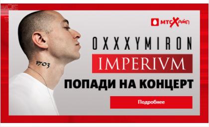 Попади на концерт Oxxxymiron