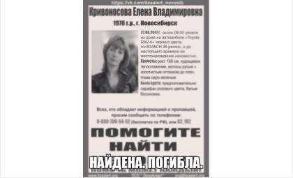 Жительница Новосибирска Елена Кривоносова была убита в Бердске