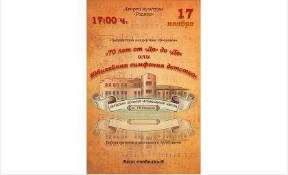 Музыкальной школе Бердска исполняется 70 лет