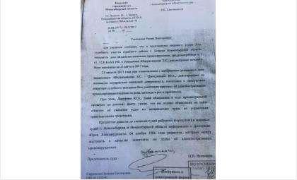 Юрист с «Авито» съел протокол в мировом суде Бердска