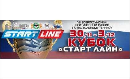 С 30 ноября по 3 декабря в Бердске в ЦСК «Вега»