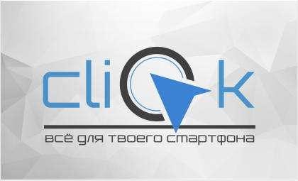 Фирменныймагазин аксессуаров для смартфонов «Клик» ждет вас