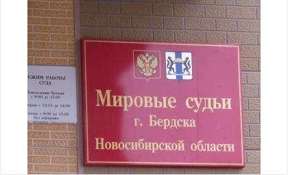 «У меня бомба!»   заявил посетитель в мировом суде Бердска