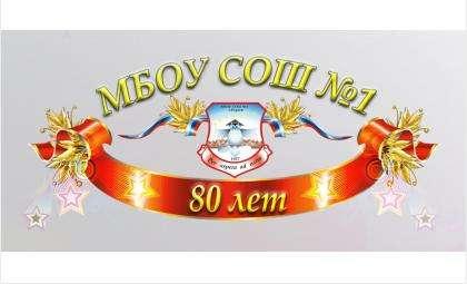 Школе №1-80 лет!