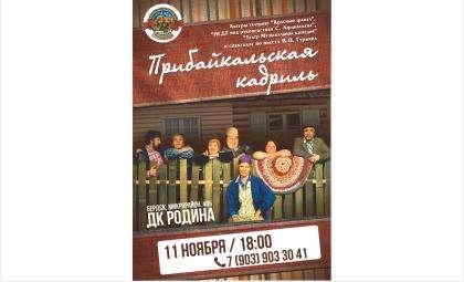 Бердчан ждут на спектакль «Прибайкальская кадриль»