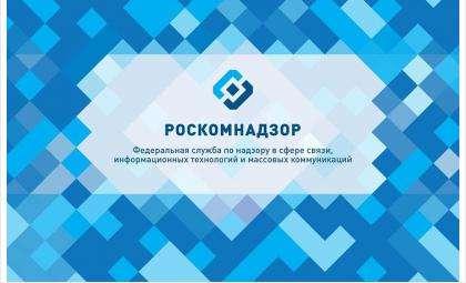 Уведомление можно заполнить на сайте 54.rkn.gov.ru