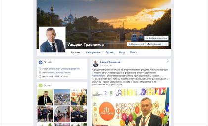 Скриншот с личной страницы врио губернатора А.А. Травникова в Facebook