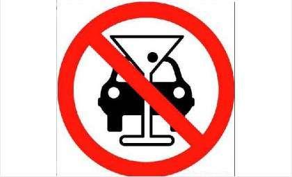 Не садитесь нетрезвыми за руль автомобиля
