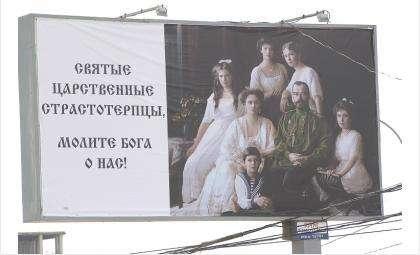 Баннер Царской семьи на центральных улицах Новосибирска