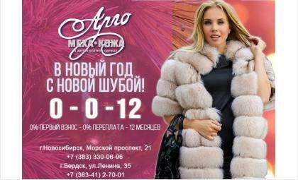 Ждем вас в салонах «Арго»каждый день с 10:00 до 20:00часов