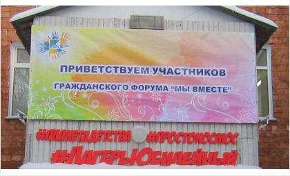 В Бердске прошел VI городской гражданский форум «Мы — вместе!»