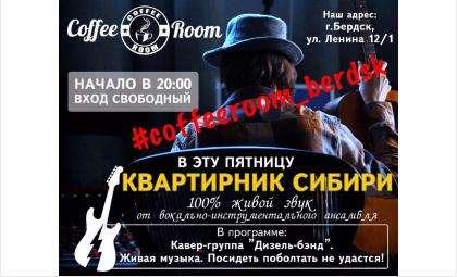 Выступление местных и приглашенных музыкантов в Бердске