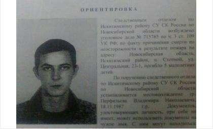Задержан 32-летний Владимир Перфильев. Пятеро его детей погибли во время пожара
