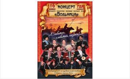 Концерт «Славьтесь, славьтесь, казаки!» пройдёт в Бердске