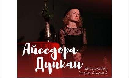 Жителей и гостей Бердска приглашают на спектакли в музей «Театр Бирюкова»