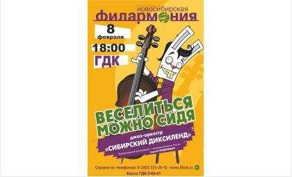 Концерт «Веселиться можно сидя» джаз-оркестра «Сибирский диксиленд»