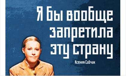 Собчак - проект кремлевских политтехнологов