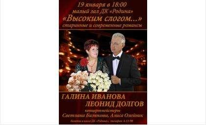 Вечер романса с участием Леонида Долгова и Галины Ивановой