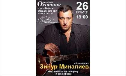 Зинур Миналиев выступит в Бердске