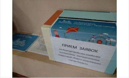 Ящики для приема предложений установлены в пяти местах