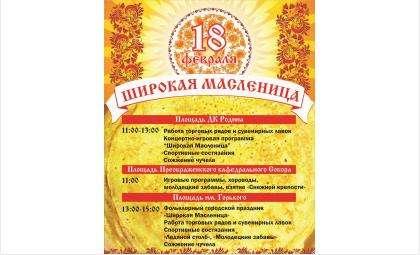 Афиша Масленицы в Бердске