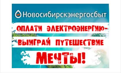 24 жителя Бердска победили в конкурсе Новосибирскэнергосбыта