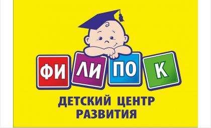 Детский центр развития «Филипок» ждет вас и ваших малышей!