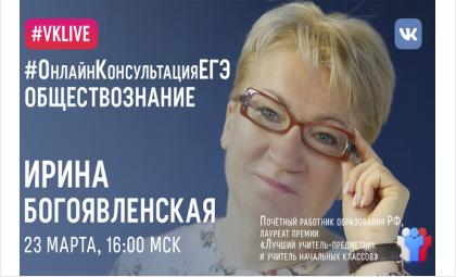 Ирина Богоявленская проведет онлайн-консультацию по ЕГЭ по обществознанию