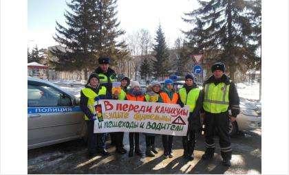 Акция «Безопасные каникулы!» в Бердске