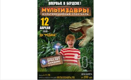 Мультимедийный спектакль «Мультизавры» в Бердске