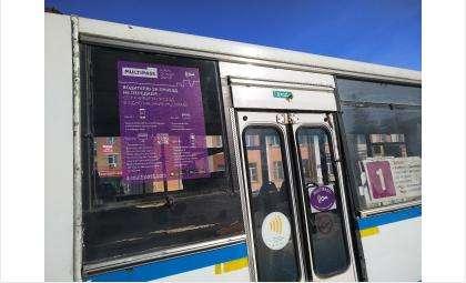 """На автобусах с системой """"Мультипасс"""" есть специальная пометка"""