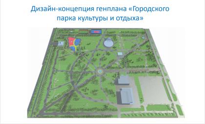 Городской парк культуры и отдыха Бердска победил в голосовании