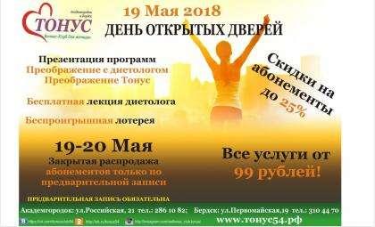 Приглашаем вас 19 мая на бесплатную лекцию-консультацию «Ешьте и худейте»