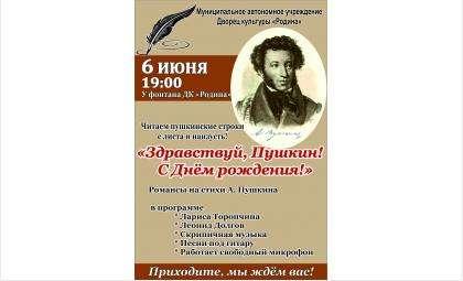 Александр Сергеевич Пушкин родился 6 июня 1799 года