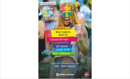 24.06 в 16:00 — Фестиваль COLORDAYS (фестиваль красок). Танцплощадка ГПКиО
