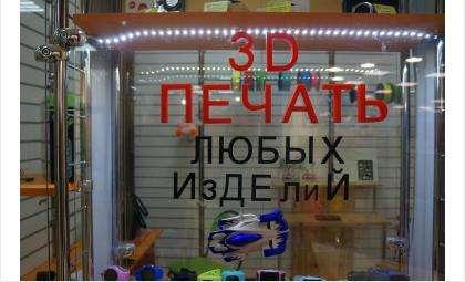 Для чего нужны 3D-принтеры?