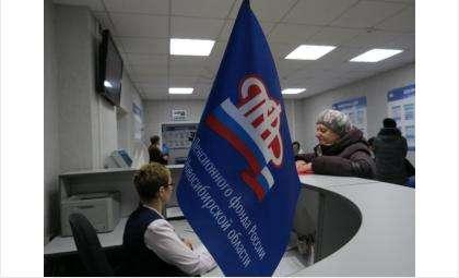 В управлении ПФР по городу Бердску