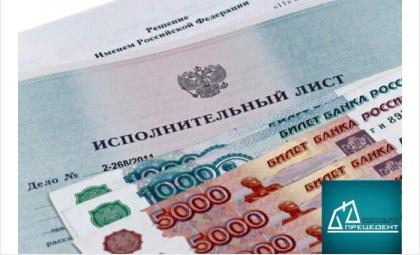Юридическое бюро Ачикалова С. «Прецедент»