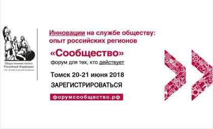 Регистрация на участие в форуме «Сообщество» продолжается