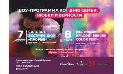 День семьи, любви и верности в Бердске отмечается с размахом!