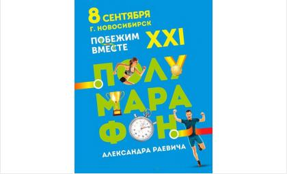 Открыта регистрация на Сибирский Фестиваль Бега