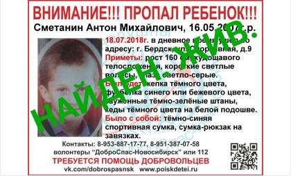 11-летний мальчик, пропавший в Бердске, найден. Жив!